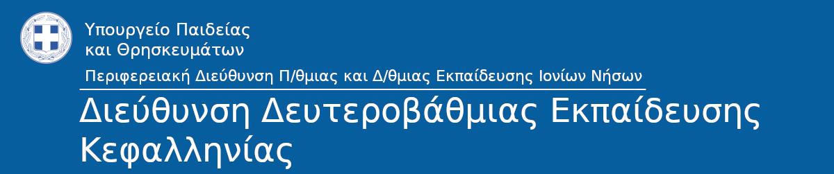 Δ.Δ.Ε. Κεφαλληνίας
